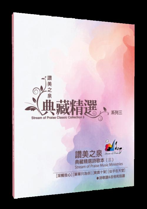 赞美之泉典藏精选系列三 – 诗歌本
