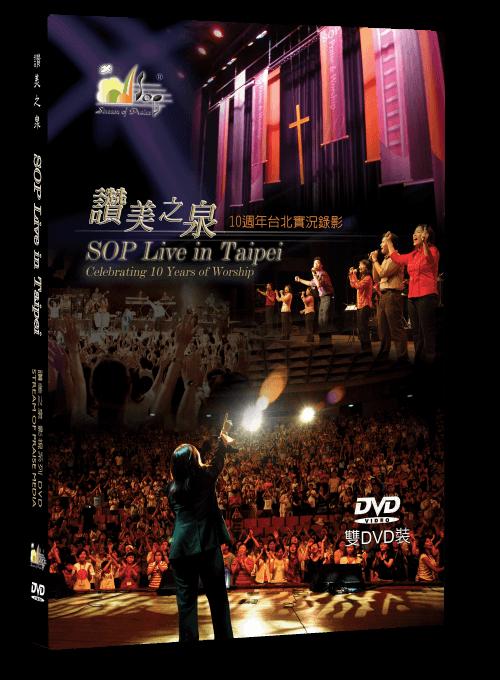 赞美之泉10周年台北实况录影 (DVD)