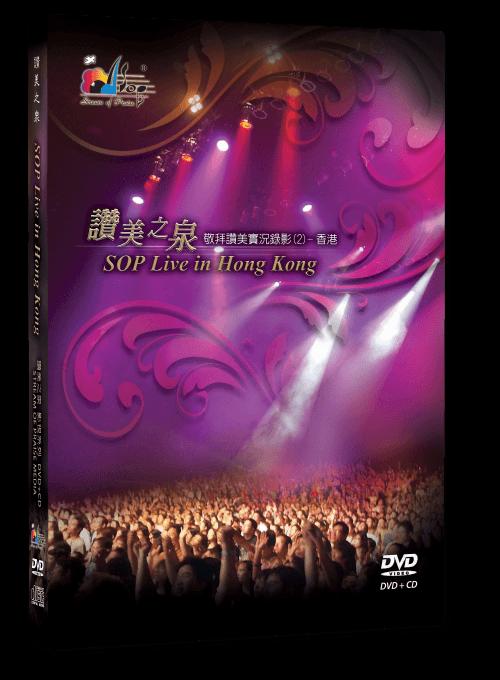 赞美之泉敬拜赞美实况录影(2) – 香港 (DVD)